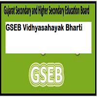 GSEB Vidhyasahayak Bharti