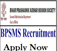 BPSM Bihar Recruitment