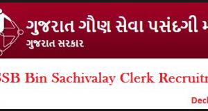 GSSSB Sachivalay Clerk Recruitment