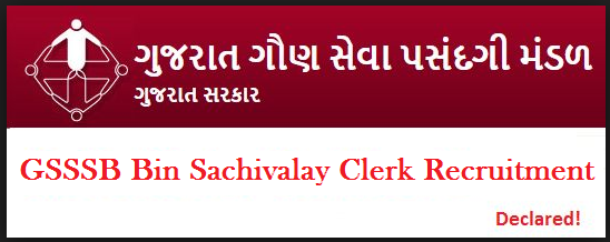 GSSSB Sachivalay Clerk Recruitment