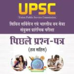 civil-services-upsc-ifs-paper