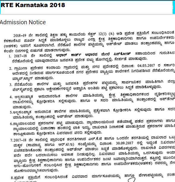 rte karnataka admission notification