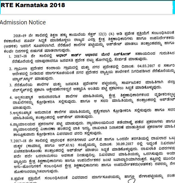 rte karnataka admission 2019