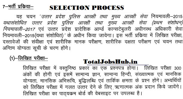 up police constable selection process