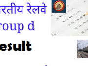railway group d result 2018