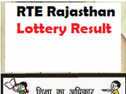 rte rajasthan lottery result