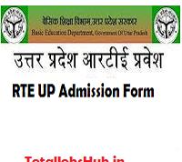 rte up admission