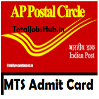 ap postal mts admit card