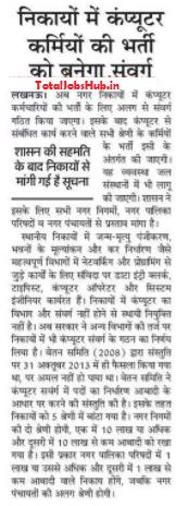 UP Nagar Nigam Vacancy 2019 Group D, JE, AE Clerk Recruitment