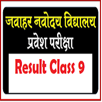 Navodaya Vidyalaya 9th class Entrance Exam Result