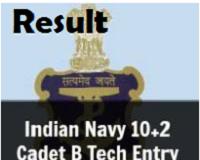 Indian Navy 10+2 Cadet B.Tech Entry Result