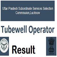 upsssc tubewell operator result