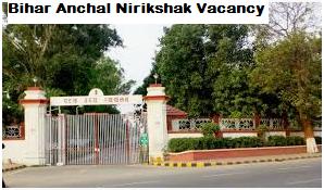Bihar Anchal Nirikshak Vacancy