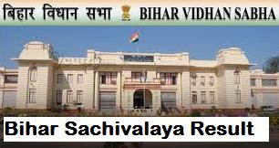 Bihar Sachivalaya Sahayak Result