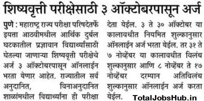 MSCE Pune Scholarship Form