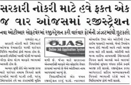 OJAS Online Jaherat bharti