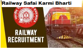 Railway Safaiwala Recruitment
