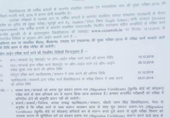 ccs university exam form last date
