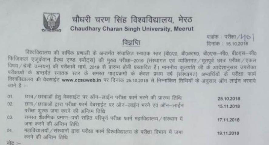 ccs university examination form
