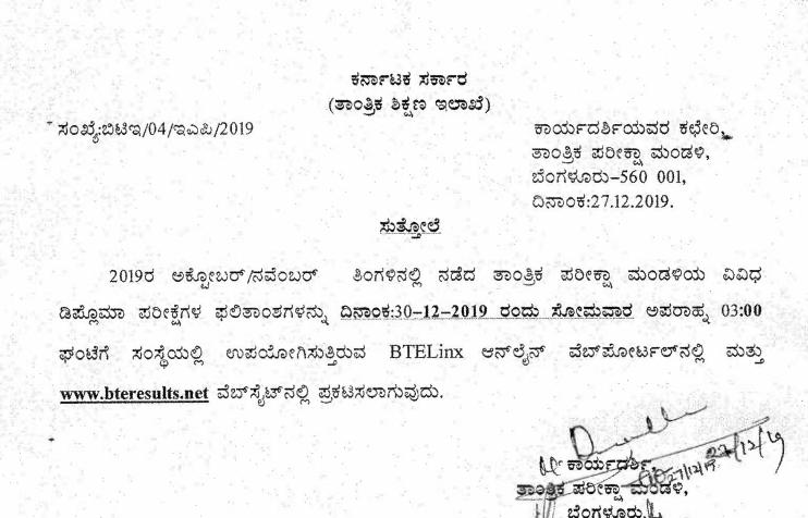 DTE Karnataka Diploma Results 2019 Nov Dec Polytechnic Result