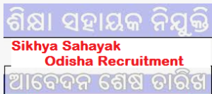 sikhya sahayak odisha recruitment
