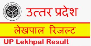 up lekhpal result